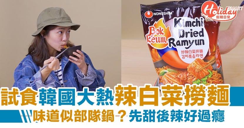 【韓國即食麵】韓國大熱辣白菜撈麵!味道似部隊鍋?