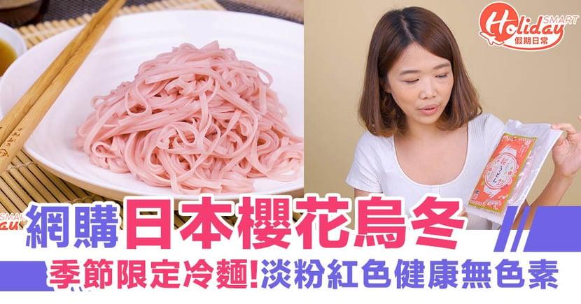 【日本網購】日本直送櫻花烏冬 季節限定淡粉紅色 健康無色素