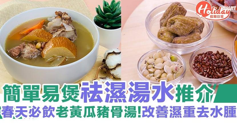 袪濕湯水食譜推介!簡單易煲 春天必飲老黃瓜豬骨湯