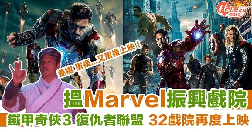 《鐵甲奇俠3》《復仇者聯盟》戲院重映!32間戲院上映名單一覽