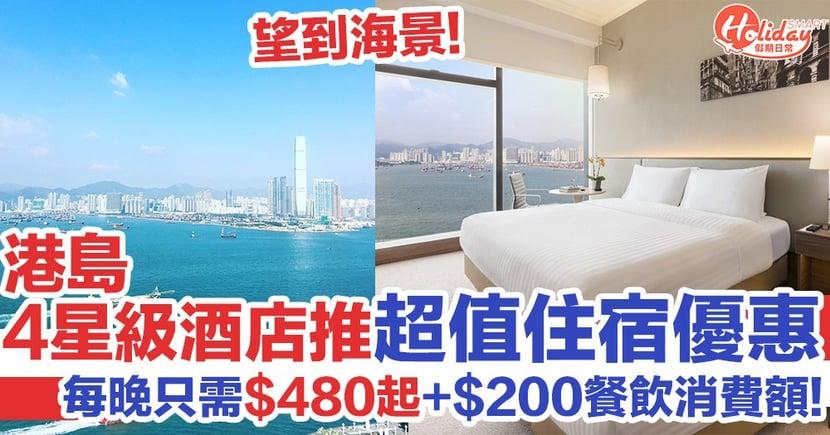 港島4星級海景酒店推超值住宿優惠!最平$480/晚起!