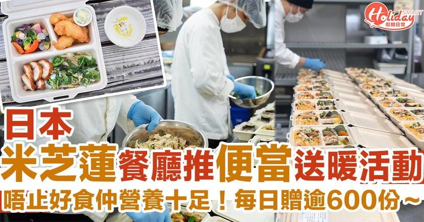 日本一星米芝蓮餐廳推抗疫送暖活動 每日贈逾600份便當為前線醫護人員打氣!