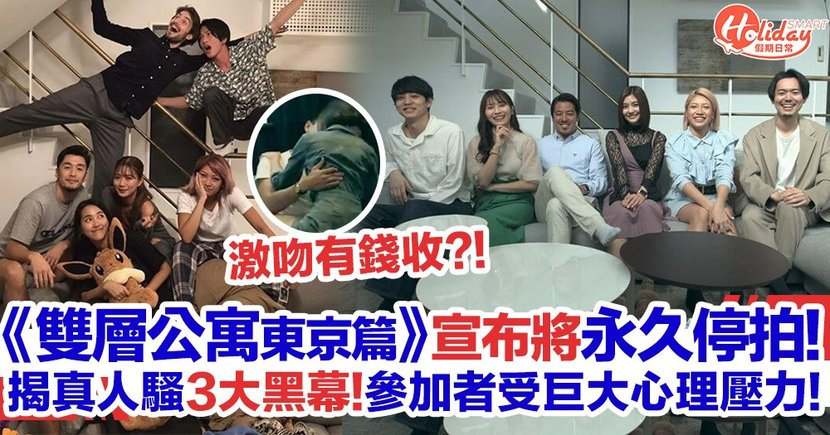 《雙層公寓:東京2019-2020》將永久停拍!揭穿真人騷黑暗面!