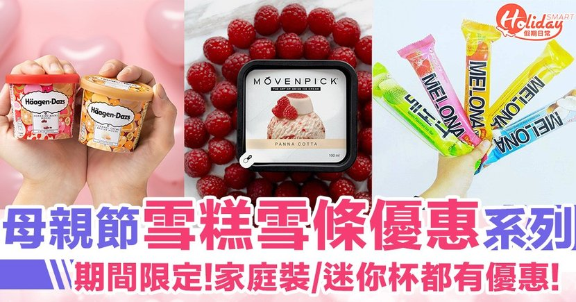 各大超市便利店雪糕品牌限時優惠合集!Oreo/Movenpick/Häagen-Dazs/Melona
