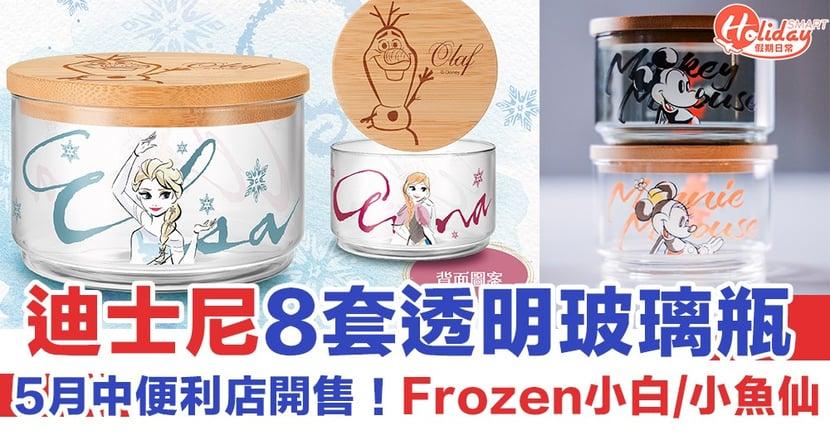 迪士尼8套透明玻璃瓶!5月13日便利店開售  Frozen小白/小魚仙