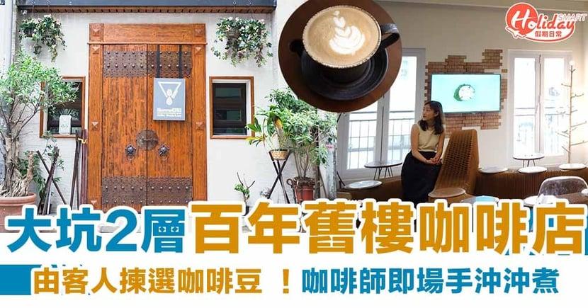 大坑百年舊樓咖啡店 !客人揀選咖啡豆  咖啡師即場手沖沖煮