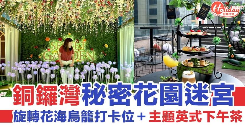 【銅鑼灣好去處】秘密花園夢幻花草迷宮!旋轉花海烏籠打卡位+主題英式下午茶