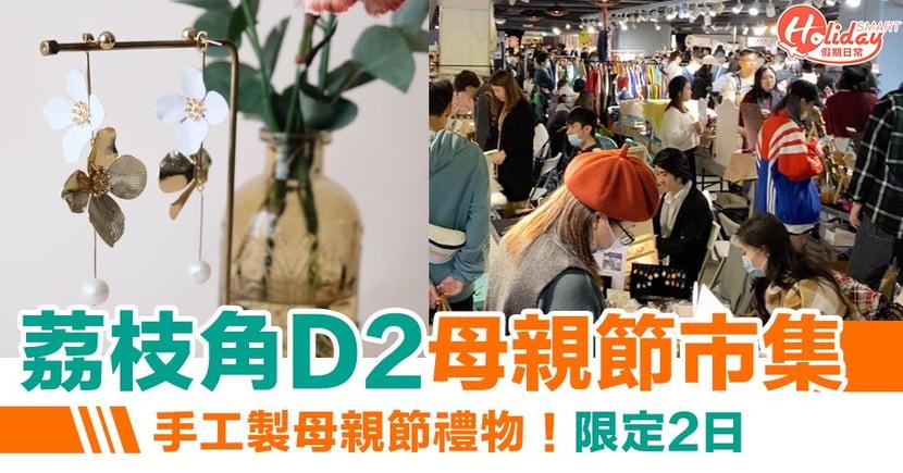 【母親節禮物】荔枝角舉行母親節市集!限定2日 手製首飾/手織品/花