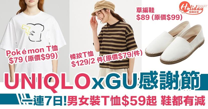 UNIQLO x GU 感謝節 ! 一連7日   男女裝 T 恤$59起