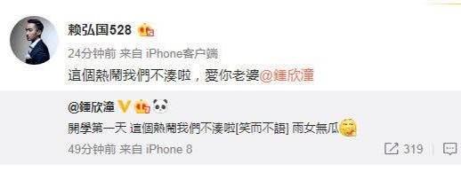 阿嬌同賴弘國宣布離婚後,卻刪除2019年9月2日澄清前夫出軌嘅微博