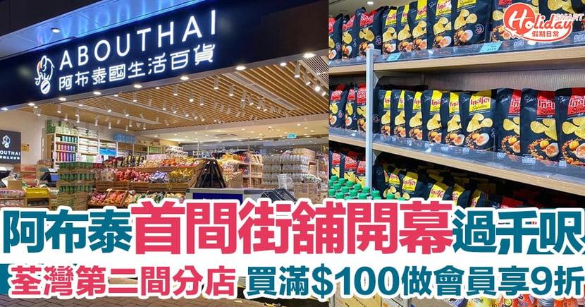 阿布泰荃灣第二間分店開幕 首間街舖面積近2,000呎,買滿 $100 即成會員享 9 折~