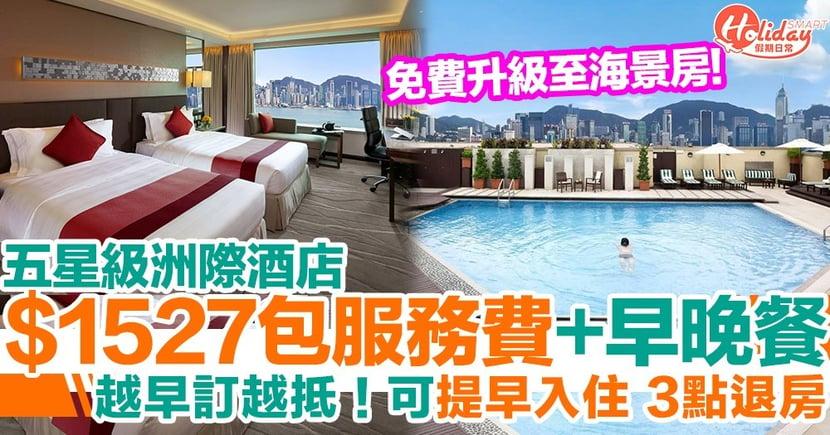 洲際酒店超抵優惠!$1,527包服務費/雙人早餐/晚餐 免費升級至海景房!