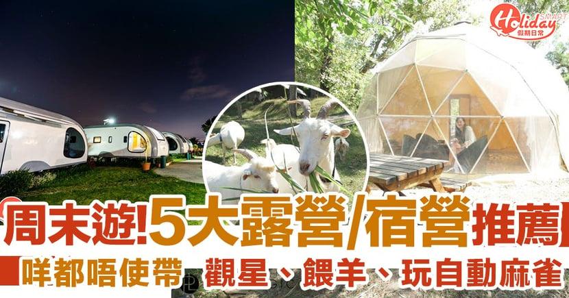 【放假好去處】5大露營+宿營合集 咩都唔使帶超多嘢玩:觀星、餵羊、玩自動麻雀!