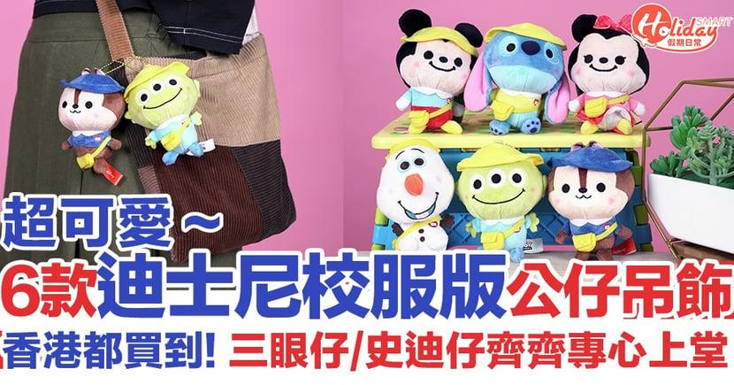 【迪士尼公仔】返學校服裝登場 6大人氣角色:小白/三眼仔/史迪仔/米奇米妮/CHIP