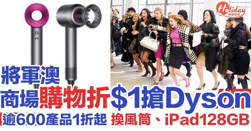 【掃平貨攻略】將軍澳商場推出超抵購物折 $1換購Dyson風扇、風筒、iPad128GB!