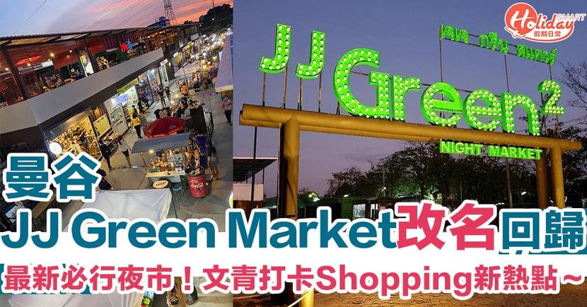 曼谷最新必行文青夜市!JJ Green Market改名JJ Green 2回歸