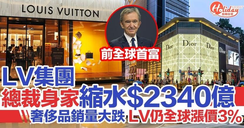 全球首富LV集團總裁疫情期間蝕$2340億!成疫情期間虧損最多人士
