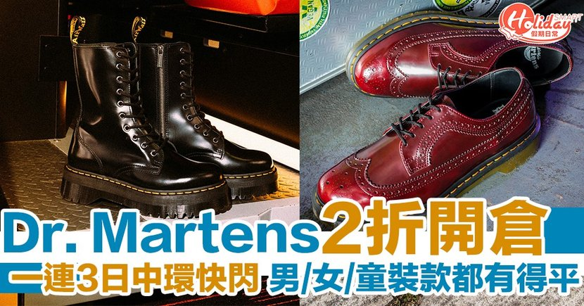 【Dr Martens開倉】一連3日中環快閃開倉 全場產品兩折起鞋款超抵買!