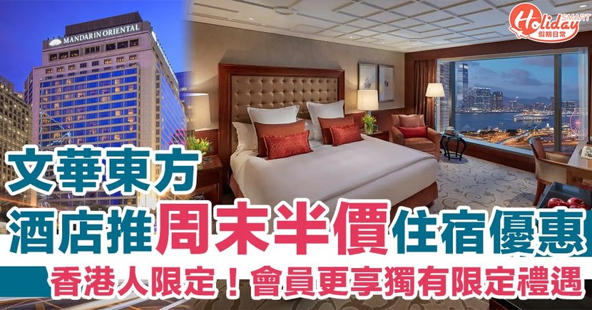 香港人限定!文華東方酒店推周末半價住宿優惠 仲可享7折歎米芝蓮食府