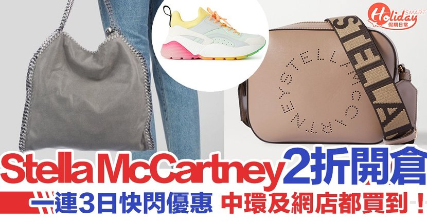 【 Stella McCartney 開倉】一連3日快閃2折優惠 袋/鞋/衫$500起,中環及網店都買到!