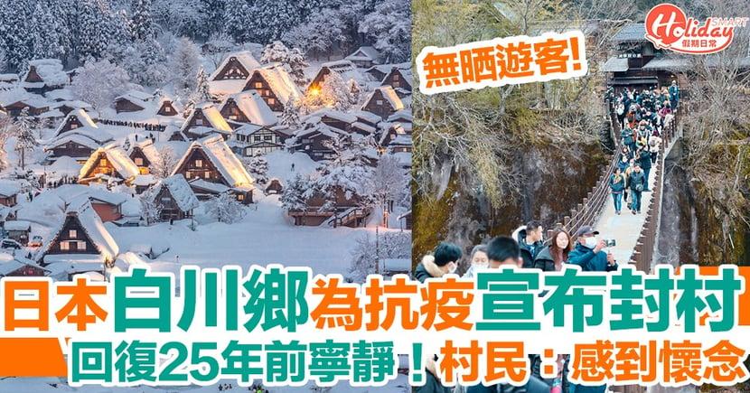 日本白川鄉封村對抗疫情!熱門觀光景點回復昔日寧靜