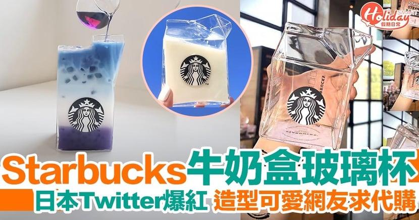 Starbucks推出牛奶盒玻璃杯!可愛造型於日本Twitter爆紅!