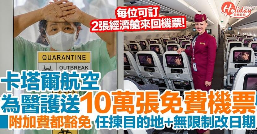 卡塔爾航空贈送10萬張免費機票予醫護人員!可自由選擇目的地+無限制修改日期