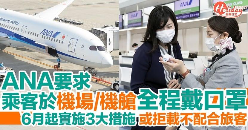 全日空宣布6月起所有乘客於機場、機艙必須全程戴口罩!拒載不配合旅客