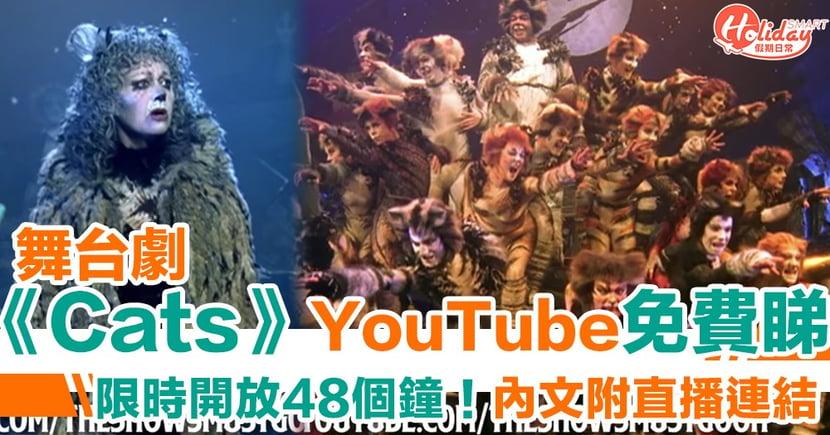 經典音樂劇《Cats》將開放網上直播 畀觀眾免費欣賞!