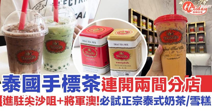 泰國人氣手標茶ChaTraMue連開兩分店 尖沙咀/將軍澳賣正宗泰式奶茶