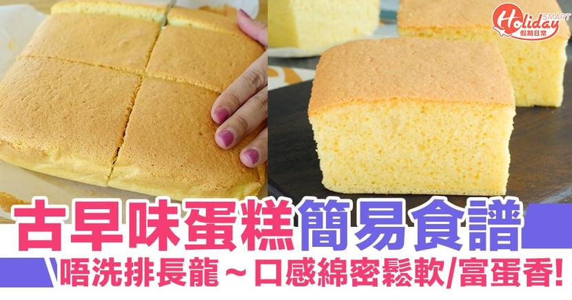 【古早味蛋糕食譜】超鬆軟!自家製古早味蛋糕簡易食譜!早餐/下午茶必食