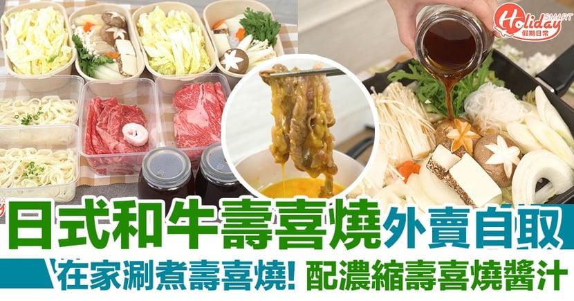 【外賣美食】日式和牛壽喜燒外賣自取!日本佐賀/澳洲和牛+濃縮壽喜燒醬汁~