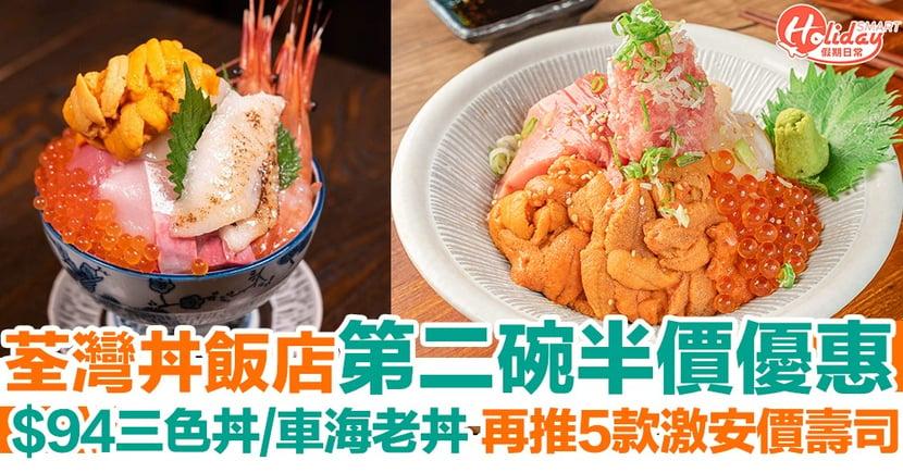 【荃灣美食】日式丼飯店推第二碗半價優惠!再推5款激安價壽司 30cm鰻魚壽司/鵝肝/大拖羅壽司!