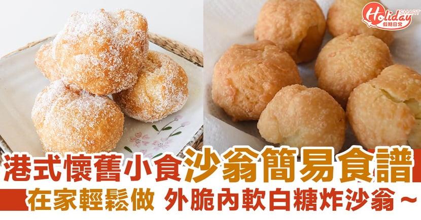 【甜品食譜】港式懷舊小食沙翁簡易食譜!在家輕鬆做 外脆內軟白糖炸沙翁~