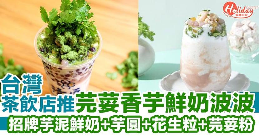 台灣手搖飲品店新推芫荽香芋鮮奶波波!被喻爲夜市超人氣「春捲冰淇淋」的飲品版