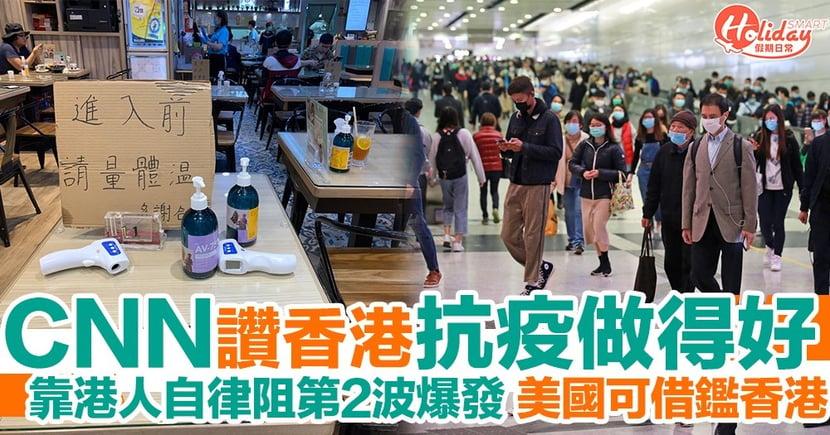 美國CNN大讚香港抗疫做得好!有賴港人自律持續超過兩星期本地零確診