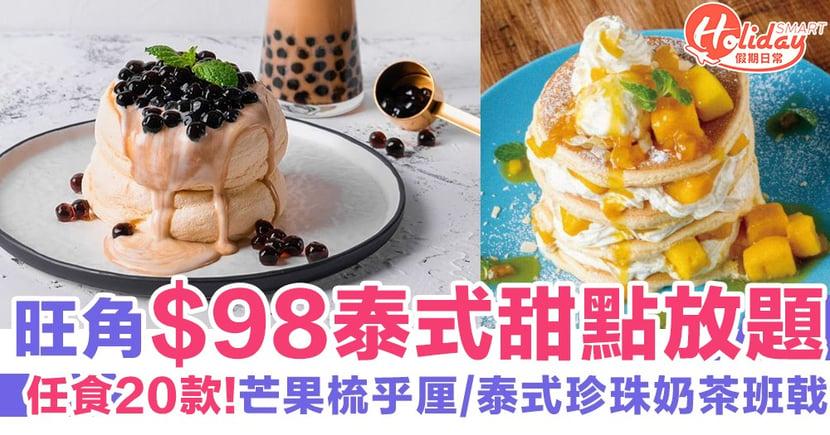 旺角平民價$98任食20款泰式甜點放題 芒果梳乎厘/泰式珍珠奶茶班戟