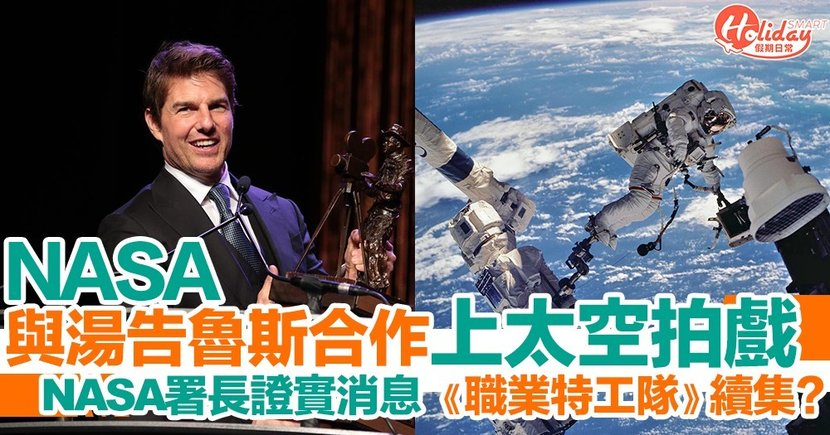 57歲湯告魯斯將同NASA合作上太空拍戲!或成首位「太空旅行」演員