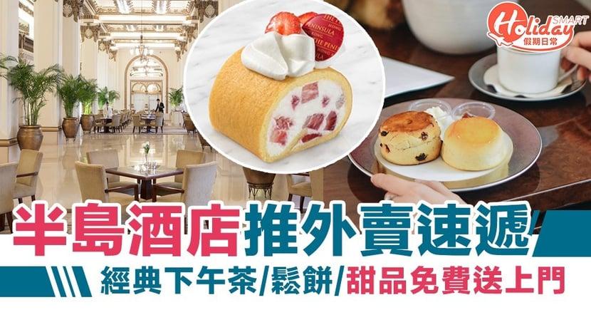 【外賣美食】香港半島酒店推外賣速遞!經典下午茶鬆餅甜品送上門