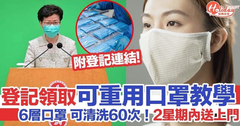全民派口罩!政府派發3000萬個口罩!每戶10個送上門 網上登記領取重用口罩
