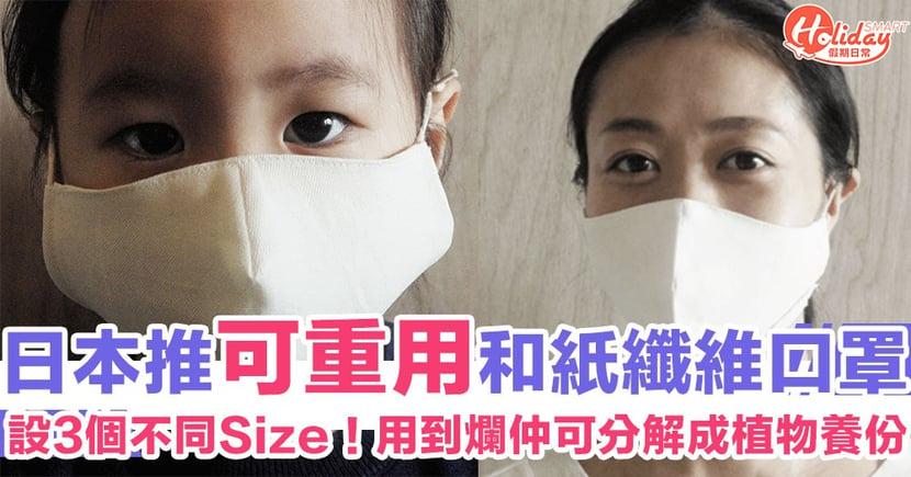 防菌/防UV!日本推可重用和紙纖維口罩 3個月內可分解成植物養份