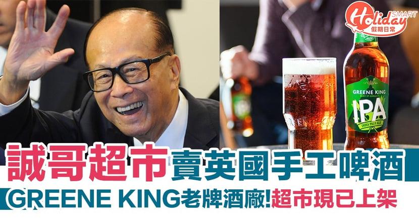 李嘉誠百佳超市賣英國百年老牌啤酒GREENE KING