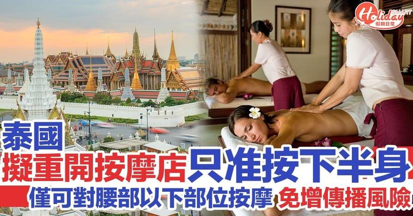 泰國計劃重開Spa按摩店!但只准按摩下半身 以免增加疫情傳播風險