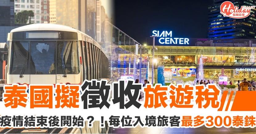 疫情後開始?!泰國擬徵收旅遊稅 每位入境旅客最多300泰銖