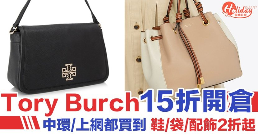 【TORY BURCH 開倉】中環及網店一連5日快閃15折優惠 袋、鞋款$200起~