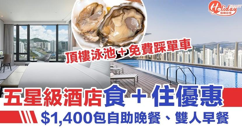 【大圍好去處】帝逸酒店超抵住宿優惠,HK$1,400包二人自助晚餐、早餐、雙人住宿