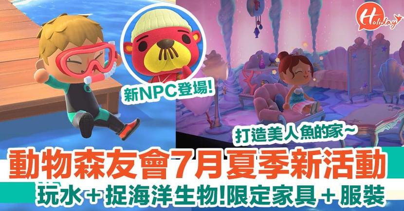 【動物之森/動物森友會】7月夏季活動將免費更新!新角色隆重登場!