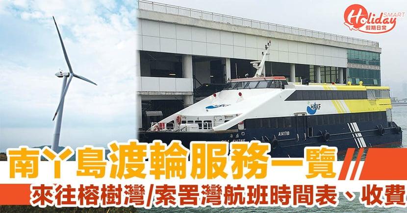 【南丫島船期2020】中環/香港仔往來南丫島3間渡輪服務航班時間表、收費一覽