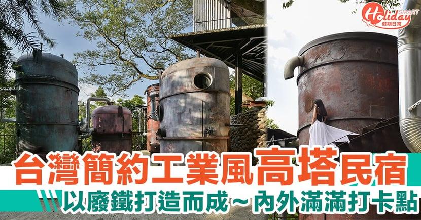 入住廢棄鐵塔!台灣南投環狀階梯霍爾高塔民宿 透明天窗仲可以數星星