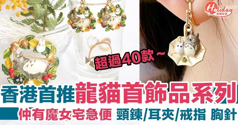 香港首推!橡子共和國九龍塘店限定 40款商品:龍貓、魔女宅急便、夢幻街少女